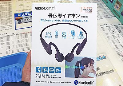 オーム電機のネックバンド型骨伝導Bluetoothイヤホンが入荷、マルチポイント対応 - AKIBA PC Hotline!
