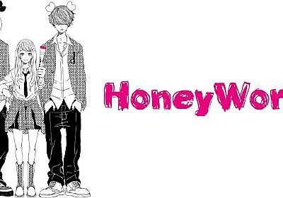 HoneyWorksはなぜ10代女子を熱狂させるのか? 少女漫画化するボカロ - KAI-YOU.net