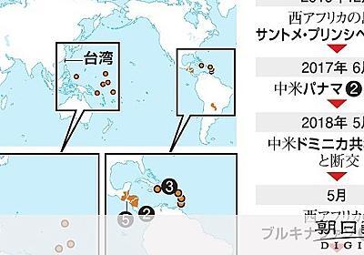 台湾、外交関係ゼロなりうる? 次々断交…残り17カ国:朝日新聞デジタル
