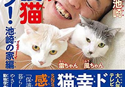 Amazon.co.jp: 空前絶後の保護猫ライフ! 池崎の家編: サンシャイン池崎: 本
