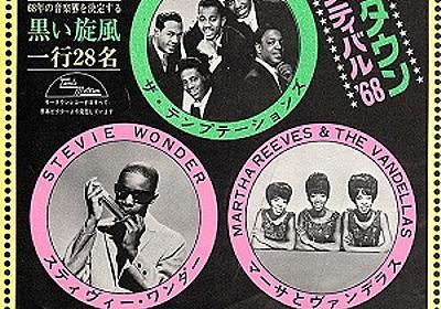 日本初のソウル・フェスティヴァル~モータウン・フェス '68|大人のMusic Calendar|大人のミュージックカレンダー