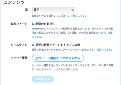 Twitter、シンプルな時系列表示が可能に  - PC Watch