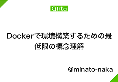 Dockerで環境構築するための最低限の概念理解 - Qiita