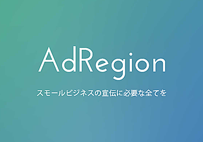 ビッグキーワードで1位を狙うディレクトリ構造のSEO対策 - AdRegion