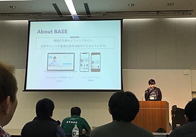 PHPカンファレンス2018 で 「PHPバージョンアップと決済リプレイスを支えたユニットテスト」について発表 & ゴールドスポンサーとして協賛しました - BASE開発チームブログ