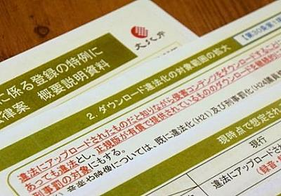 DL違法化「必要な議論尽くされた」「バランスの取れた内容」…文化庁の説明資料入手 - 弁護士ドットコム