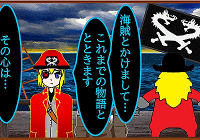 4コマ「最後の海賊」海賊編(~20話まで更新中) - oyayubiSANのブっ飛びブログ