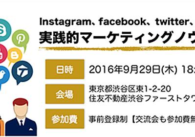 Instagram、Facebook、TwitterなどSNS実践マーケティングノウハウを得られる無料セミナーが9月29日開催!   オクトバ