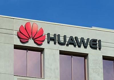 Huaweiがオランダ最大の電気通信事業者を盗聴できる状態だったことが判明 - GIGAZINE