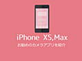 iPhone XS,XS Maxにお勧めのカメラアプリ | Appスマポ