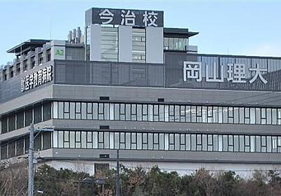 東京23区の大学定員抑制は望ましいか 獣医学部を52年間止めていた文科省の手法ではないか 高橋洋一(1/3ページ) - 産経ニュース