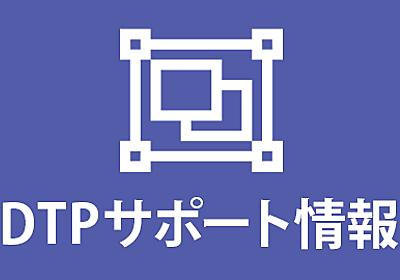 DTPサポート情報ブログ | 印刷通販トクプレ.