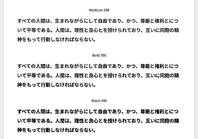 Googleが配信している日本語ウェブフォント一覧 – 零弐壱蜂