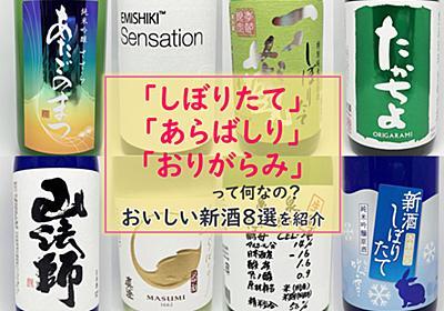 「しぼりたて」「あらばしり」「おりがらみ」ってどんな日本酒? 今さら聞けない日本酒の用語解説&おいしい銘柄紹介 - ソレドコ
