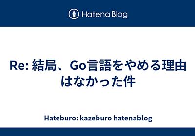 Re: 結局、Go言語をやめる理由はなかった件 - Hateburo: kazeburo hatenablog