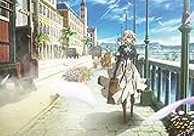 京アニを知る人も知らない人も「ヴァイオレット・エヴァーガーデン外伝」を今すぐ見てきてください - 狐の王国