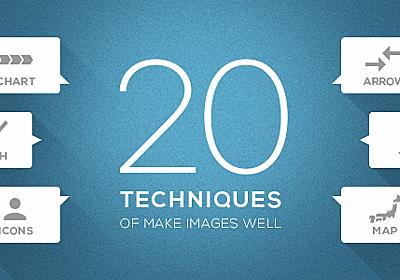 誰も教えてくれない「分かりやすく美しい図の作り方」超具体的な20のテクニック | TomoyukiArasuna.com