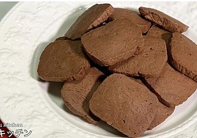 材料2つですぐ出来る!超簡単『チョコレートクッキー』の作り方 - てぬキッチン