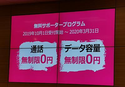 楽天モバイルがMNO事業のサービス概要を発表 月額0円の「無料サポータープログラム」で様子見スタート - ITmedia Mobile