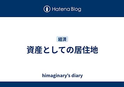 資産としての居住地 - himaginaryの日記