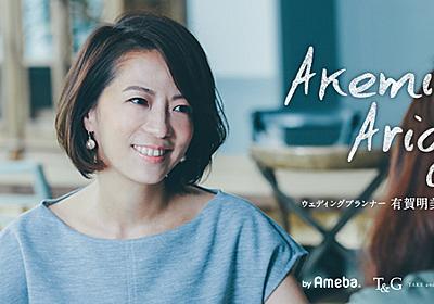 優しい記憶 | ウェディングプランナー有賀明美オフィシャルブログ Powered by Ameba