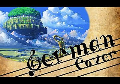 ~✿~ Laputa - Das Schloss im Himmel Theme Song 『Kimi wo Nosete - Mit dir』 - German Fancover