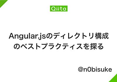 Angular.jsのディレクトリ構成のベストプラクティスを探る - Qiita