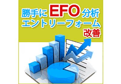 入力フォームを改善して入力完了率を上げる! エントリーフォーム最適化15カ条 | 勝手にEFO分析-エントリーフォーム改善 | Web担当者Forum