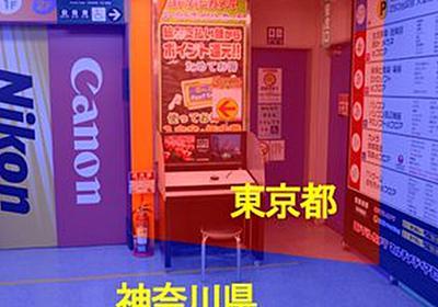 「東京封鎖なら県境があるヨドバシ町田店が…」「和光と成増」など、東京との県境がある各所が行き来できなくなると心配の声 - Togetter