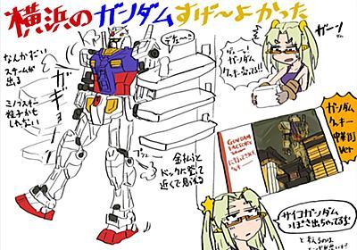 横浜ガンダムを見に行ったら自分でも意外すぎる感情に襲われてオォーッ! ってなった話:マシーナリーともコラム(1/2 ページ) - ねとらぼ