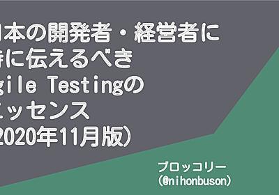 Agile Testingのエッセンス #devlove / Agile Testing Essence 20201117 - Speaker Deck