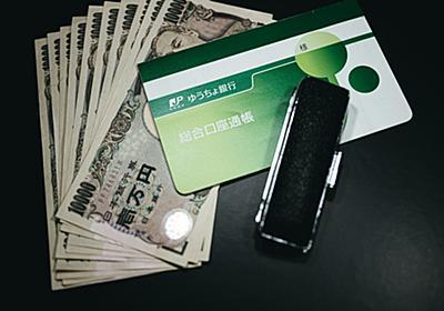 親のお金が引き出せない!認知症による口座凍結から親のお金を守る6つの方法
