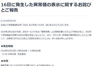 Zaif謝罪「ゼロ円で仮想通貨買える状態だった」 - ITmedia NEWS