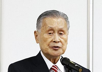 森喜朗氏、会長続投の意向 「女性が…」発言で釈明会見 - 毎日新聞