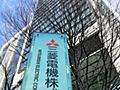 【独自】三菱電機にサイバー攻撃 防衛などの情報流出か:朝日新聞デジタル