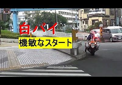 信号無視取り締まり (姥ケ橋陸橋) 白バイの機敏なスタート