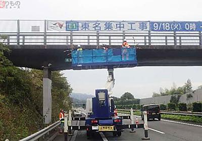 東名を「箱根ターンパイクで迂回」アリなのか 遠回りかつ有料 NEXCOが推すワケ | 乗りものニュース