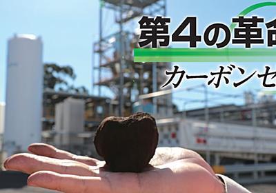 水素、緑も青も総力戦 50年に全エネルギーの16%に: 日本経済新聞