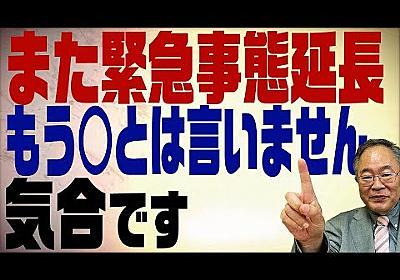 髙橋洋一チャンネル 第173回 また緊急事態延長!結局気合を入れているだけの日本の要請