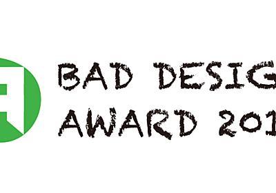 バッドデザイン賞を勝手にノミネートしてみた-2017年度版- - 酔いどれデザイン日誌 - Drunken Design Diary -