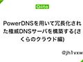 PowerDNSを用いて冗長化された権威DNSサーバを構築する(さくらのクラウド編) - Qiita