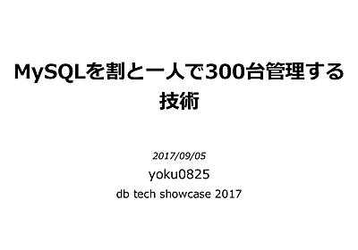 MySQLを割と一人で300台管理する技術