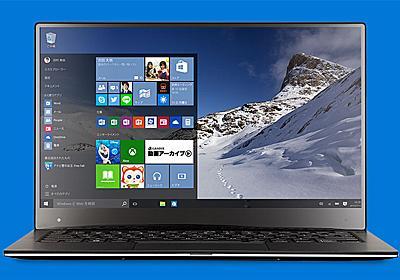 「Windows 10」無料アップグレード - ITmedia PC USER