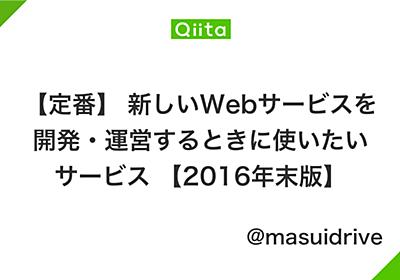 【定番】 新しいWebサービスを開発・運営するときに使いたいサービス 【2016年末版】 - Qiita
