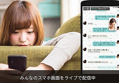 "DeNA、スマホ画面を""丸ごと""生配信できる「Mirrativ」--アプリ解説やフリマなど使い方自由 - CNET Japan"