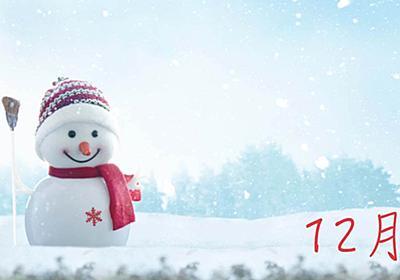 12月28日生まれのあなたは、機知に富み社交的で頭脳明噺! | 【無料占い】開運|新365日誕生日占い.com