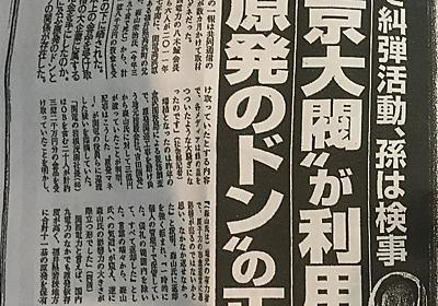 関電事件は本当に「同和利権」なのか?~週刊「文春」「新潮」の記事をファクトチェック!~ - 部落差別は、今 ~TUBAME-JIROのブログ~
