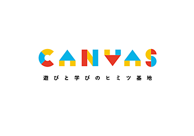 CANVAS | 遊びと学びのヒミツ基地