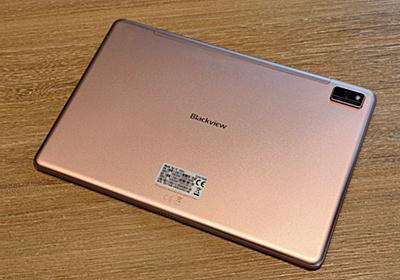 「1万円台の4Gタブレット」にキーボードカバーを付けて仕事道具化してみた