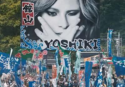 YOSHIKI、台風被害の千葉県に1000万円寄付 館山市出身を公表し「故郷を思う気持ちは変わっていません」 - ねとらぼ